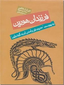 کتاب فرزندان هورین - حدیث تور و آمدن او به گوندولین - خرید کتاب از: www.ashja.com - کتابسرای اشجع