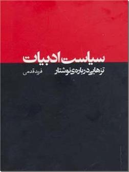 کتاب سیاست ادبیات - تزهایی درباره نوشتار - نقد رادیکال 1 - خرید کتاب از: www.ashja.com - کتابسرای اشجع