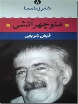 خرید کتاب منوچهر آتشی ، شعر زمان ما 8 از: www.ashja.com - کتابسرای اشجع