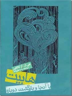 کتاب هابیت - یا آنجا و بازگشت دوباره - داستان - خرید کتاب از: www.ashja.com - کتابسرای اشجع