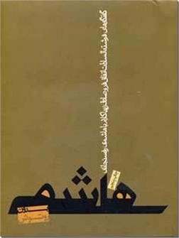 کتاب هاشمی بدون روتوش - پنج سال گفتگو با هاشمی رفسنجانی - خرید کتاب از: www.ashja.com - کتابسرای اشجع