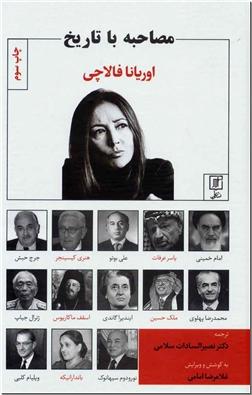 خرید کتاب مصاحبه با تاریخ از: www.ashja.com - کتابسرای اشجع