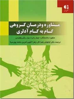 کتاب مشاوره و درمان گروهی گام به گام آدلری - روان شناسی - خرید کتاب از: www.ashja.com - کتابسرای اشجع