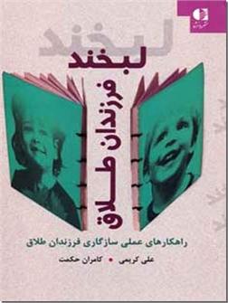 کتاب لبخند فرزندان طلاق - راهکارهای عملی سازگاری فرزندان طلاق - خرید کتاب از: www.ashja.com - کتابسرای اشجع