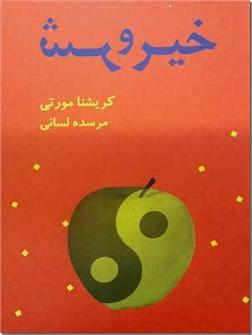 خرید کتاب خیر و شر - کریشنامورتی از: www.ashja.com - کتابسرای اشجع
