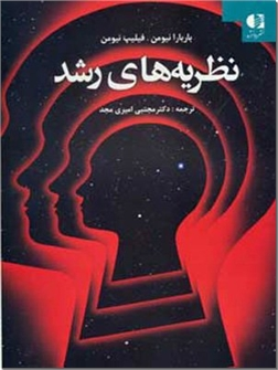 خرید کتاب نظریه های رشد از: www.ashja.com - کتابسرای اشجع