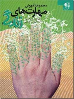 کتاب مجموعه آموزش مهارت های زندگی - راه و رسم زندگی - خرید کتاب از: www.ashja.com - کتابسرای اشجع