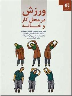کتاب ورزش در محل کار و خانه - ورزش - خرید کتاب از: www.ashja.com - کتابسرای اشجع