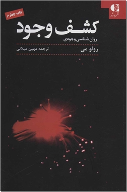 کتاب کشف وجود - روانشناسی وجودی - خرید کتاب از: www.ashja.com - کتابسرای اشجع