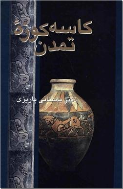 کتاب کاسه کوزه تمدن - مجموعه مقالات باستانی پاریزی - خرید کتاب از: www.ashja.com - کتابسرای اشجع