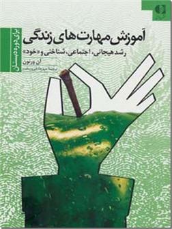 خرید کتاب آموزش مهارتهای زندگی - دبستان از: www.ashja.com - کتابسرای اشجع