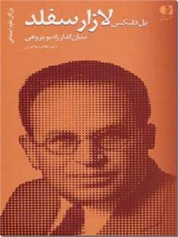 کتاب پل فلیکس لازارسفلد - بنیانگذار رادیو پژوهی - بزرگان علوم اجتماعی 3 - خرید کتاب از: www.ashja.com - کتابسرای اشجع