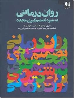 کتاب روان درمانی - به شیوه تصمیم گیری مجدد - خرید کتاب از: www.ashja.com - کتابسرای اشجع