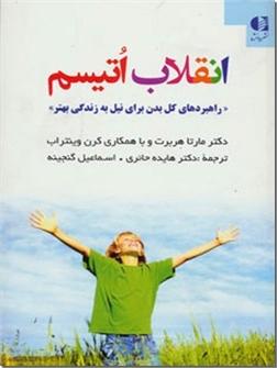 خرید کتاب انقلاب اتیسم از: www.ashja.com - کتابسرای اشجع