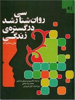 خرید کتاب روانشناسی رشد در گستره زندگی از: www.ashja.com - کتابسرای اشجع