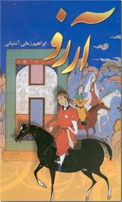 خرید کتاب آرزو از: www.ashja.com - کتابسرای اشجع