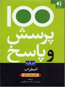 کتاب 100 پرسش و پاسخ درباره اضطراب - روان شناسی اضطراب - خرید کتاب از: www.ashja.com - کتابسرای اشجع