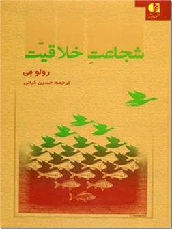 کتاب شجاعت خلاقیت - روان شناسی - خرید کتاب از: www.ashja.com - کتابسرای اشجع
