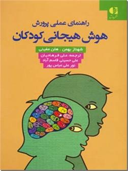 کتاب راهنمای عملی پرورش هوش هیجانی کودکان - روان شناسی کودکان - خرید کتاب از: www.ashja.com - کتابسرای اشجع