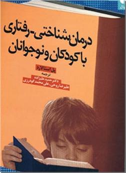 خرید کتاب درمان شناختی رفتاری با کودکان و نوجوانان از: www.ashja.com - کتابسرای اشجع
