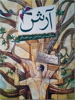 کتاب آرش - مصور - حکایت تیر انداختن مرد قصه گو - خرید کتاب از: www.ashja.com - کتابسرای اشجع