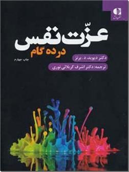 خرید کتاب عزت نفس در ده گام از: www.ashja.com - کتابسرای اشجع