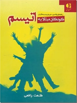 کتاب کودکان مبتلا به اتیسم - کودکان اوتیسم - خرید کتاب از: www.ashja.com - کتابسرای اشجع
