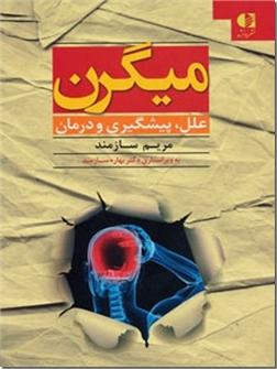 کتاب میگرن - علل پیشگیری و درمان - خرید کتاب از: www.ashja.com - کتابسرای اشجع