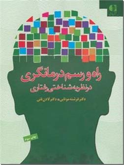 خرید کتاب راه و رسم درمانگری در نظریه شناختی رفتاری از: www.ashja.com - کتابسرای اشجع