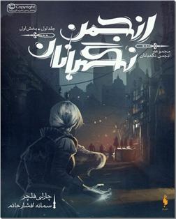 خرید کتاب انجمن نگهبانان از: www.ashja.com - کتابسرای اشجع