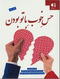 خرید کتاب حس خوب با تو بودن از: www.ashja.com - کتابسرای اشجع