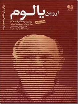 کتاب اروین یالوم - روان درمانگر قصه گو - بزرگان روانشناسی و تعلیم و تربیت 25 - خرید کتاب از: www.ashja.com - کتابسرای اشجع