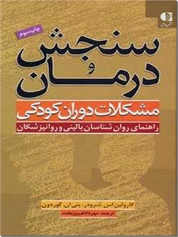 خرید کتاب سنجش و درمان مشکلات دوران کودکی از: www.ashja.com - کتابسرای اشجع