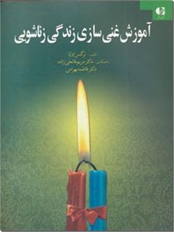 کتاب آموزش غنی سازی زندگی زناشویی -  - خرید کتاب از: www.ashja.com - کتابسرای اشجع