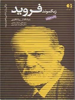 کتاب زیگموند فروید - بنیانگذار روانکاوی - بزرگان روانشناسی و تعلیم و تربیت 6 - خرید کتاب از: www.ashja.com - کتابسرای اشجع