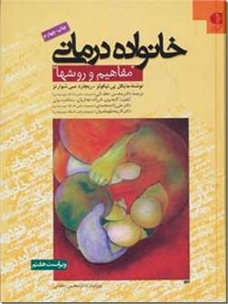 خرید کتاب خانواده درمانی از: www.ashja.com - کتابسرای اشجع