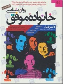 کتاب روان شناسی خانواده موفق - برنامه گام به گام برای داشتن خانواده موفق - خرید کتاب از: www.ashja.com - کتابسرای اشجع