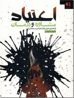 کتاب اعتیاد - مشاوره و درمان - راهنمای تغییر رفتار اعتیادی در معتادان - خرید کتاب از: www.ashja.com - کتابسرای اشجع