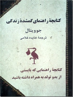 خرید کتاب کتابچه راهنمای گمشده زندگی از: www.ashja.com - کتابسرای اشجع