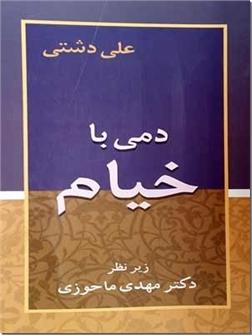 خرید کتاب دمی با خیام از: www.ashja.com - کتابسرای اشجع