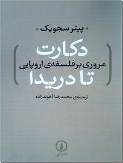 کتاب دکارت تا دریدا - مروری بر فلسفه اروپایی - خرید کتاب از: www.ashja.com - کتابسرای اشجع
