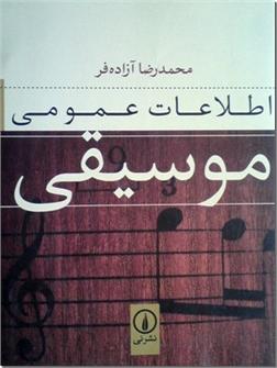 خرید کتاب اطلاعات عمومی موسیقی از: www.ashja.com - کتابسرای اشجع