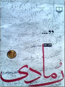 کتاب رمادی - داستان فارسی - خرید کتاب از: www.ashja.com - کتابسرای اشجع