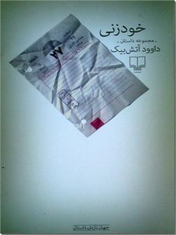 کتاب خودزنی - مجموعه داستان های ایرانی - خرید کتاب از: www.ashja.com - کتابسرای اشجع