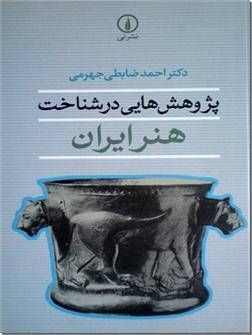 کتاب پژوهش هایی در شناخت هنر ایران - تاریخ هنر ایرانی و سمبولیسم - خرید کتاب از: www.ashja.com - کتابسرای اشجع