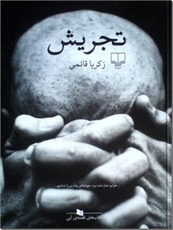 کتاب تجریش - داستان فارسی - خرید کتاب از: www.ashja.com - کتابسرای اشجع