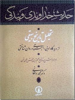 خرید کتاب حدیث خداوندی و بندگی از: www.ashja.com - کتابسرای اشجع