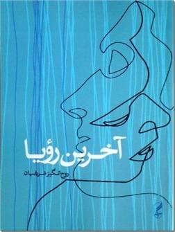 کتاب آخرین رویا - رمان فارسی - خرید کتاب از: www.ashja.com - کتابسرای اشجع