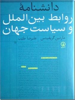 کتاب دانشنامه روابط بین الملل و سیاست جهان - دایره المعارف سیاست های جهانی - خرید کتاب از: www.ashja.com - کتابسرای اشجع