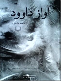 کتاب آواز داوود - رمان فارسی - خرید کتاب از: www.ashja.com - کتابسرای اشجع